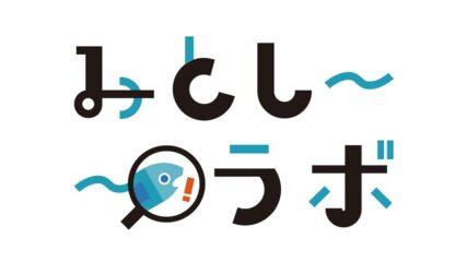 伊豆・三津シーパラダイス「みとしーラボ」7/17オープン