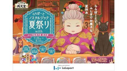 『ふしぎ駄菓子屋 銭天堂』とコラボ!ららぽーと夏祭りイベント