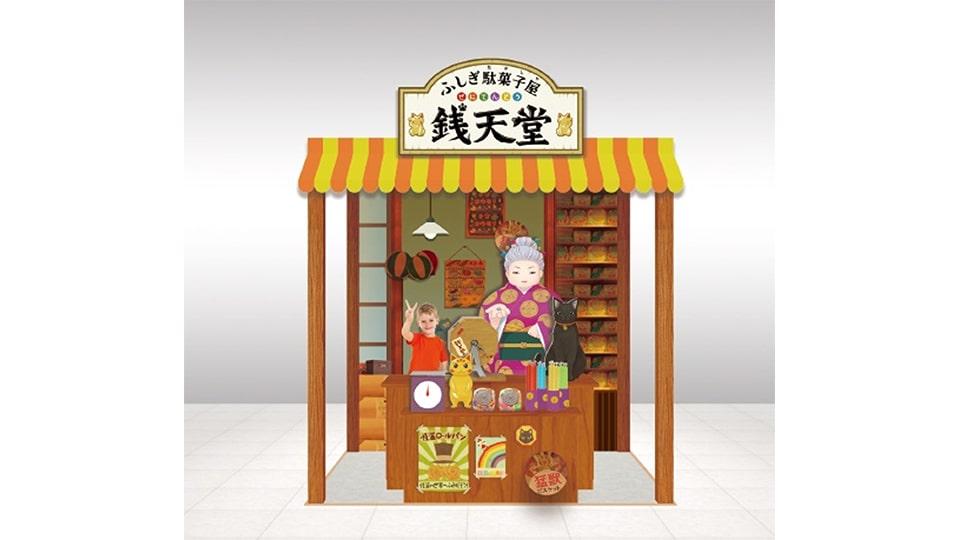 ららぽーと ノスタルジック夏祭り with ふしぎ駄菓子屋 銭天堂