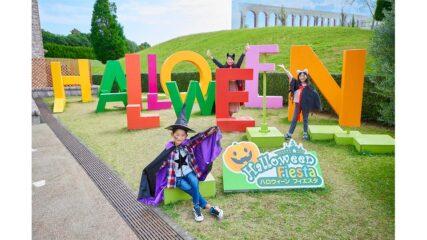 秋の志摩スペイン村「ハロウィーンフィエスタ」開催