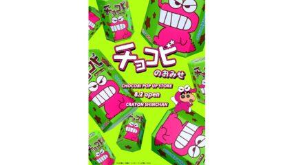 ポップアップストア「チョコビのおみせ」ロフト名古屋でオープン