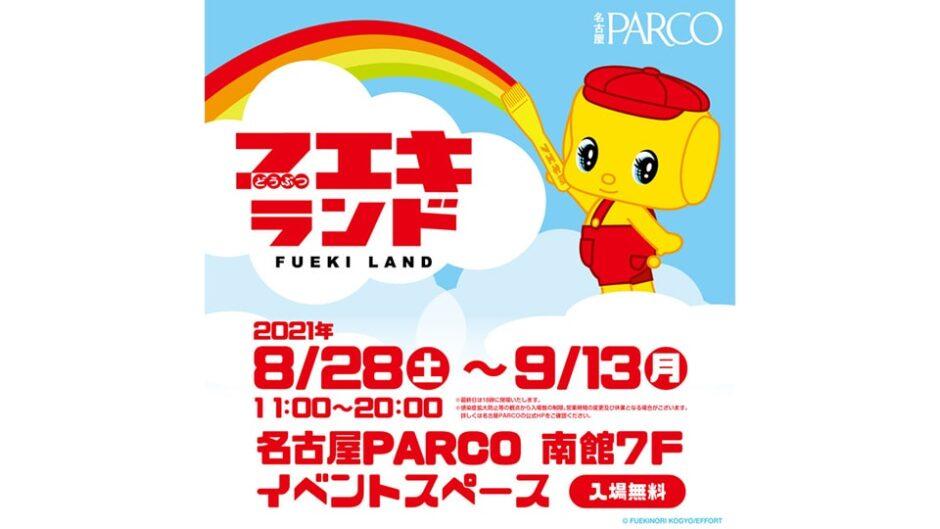 「フエキランド」名古屋パルコで開催!「フエキくん」を楽しむ無料イベント