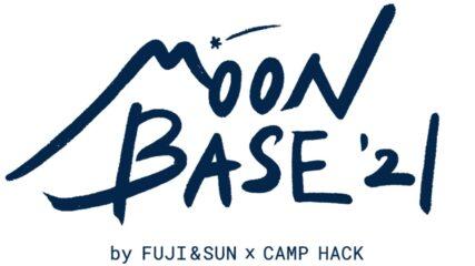 キャンプフェス「MOON BASE'21 by FUJI & SUN × CAMP HACK」
