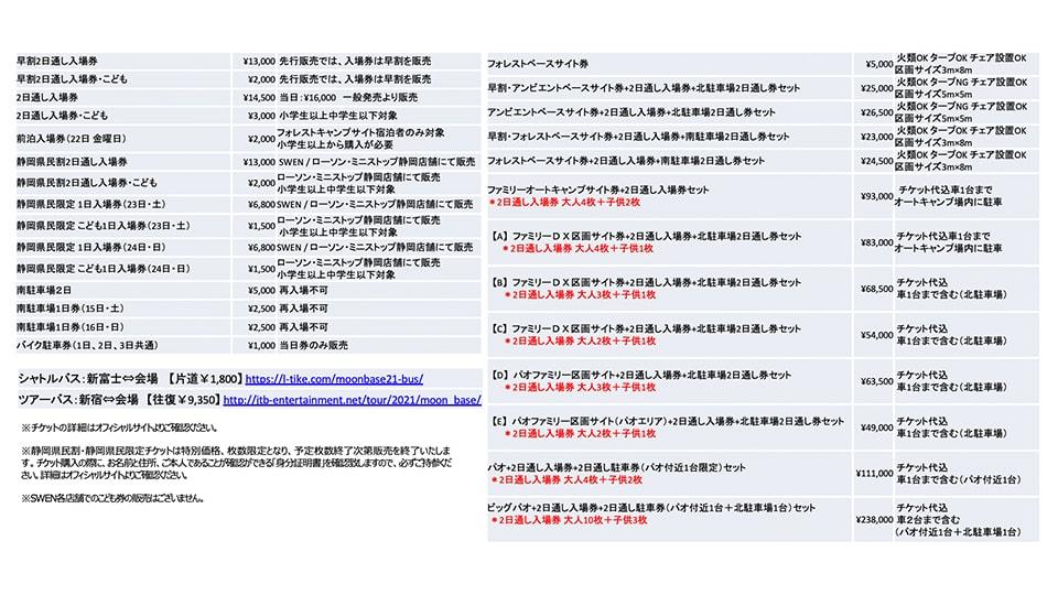MOON BASE'21 by FUJI & SUN × CAMP HACK
