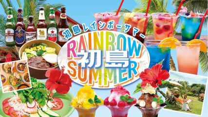 リゾートでインスタ映えの夏休み!「初島RAINBOW SUMMER(レインボー サマー)」
