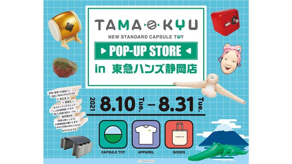 東急ハンズ静岡店で開催!TAMA-KYU(たまきゅう)ポップアップストア