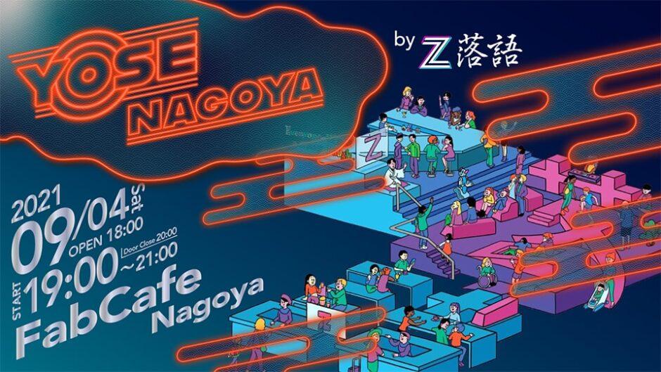 "Z落語「""YOSE"" Nagoya」FabCafe名古屋にて開催"