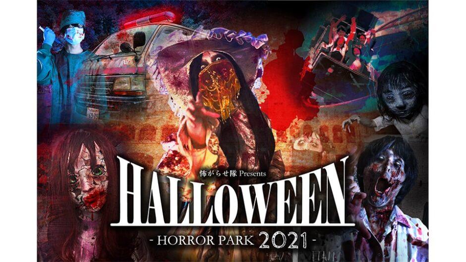 2日間限定!「ハロウィーンホラーパーク2021」ラグナシアで開催
