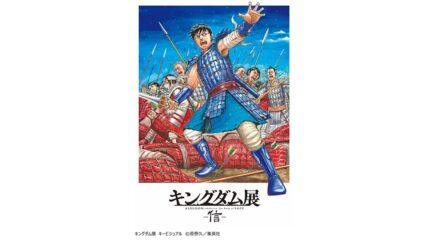 「キングダム展 -信-」名古屋・松坂屋美術館で2022年4月開催
