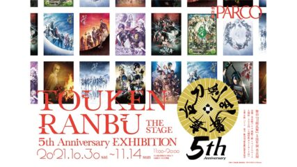 「舞台『刀剣乱舞』5周年展」名古屋パルコで開催