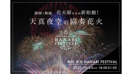 静岡・熱海の花火大会「SHIZUOKA・ATAMI HANABI FESTIVAL」