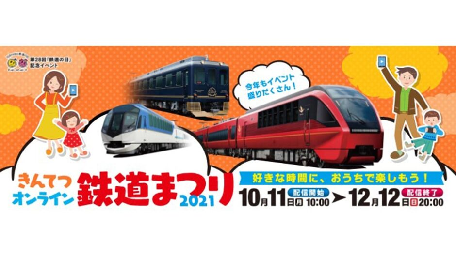 鉄道ファン注目!「きんてつオンライン鉄道まつり2021」