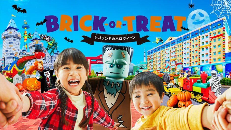 レゴランドのハロウィーンイベント「ブリック・オア・トリート」
