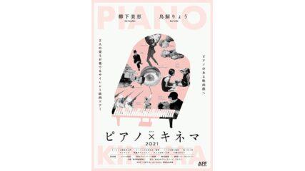 「ピアノ×キネマ 2021」サイレント映画の全国ツアー公演