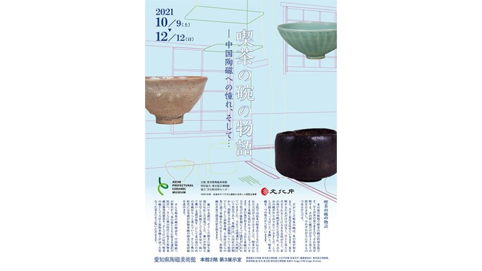 ハンズオンレプリカで鑑賞「喫茶の碗の物語」愛知県陶磁美術館で開催