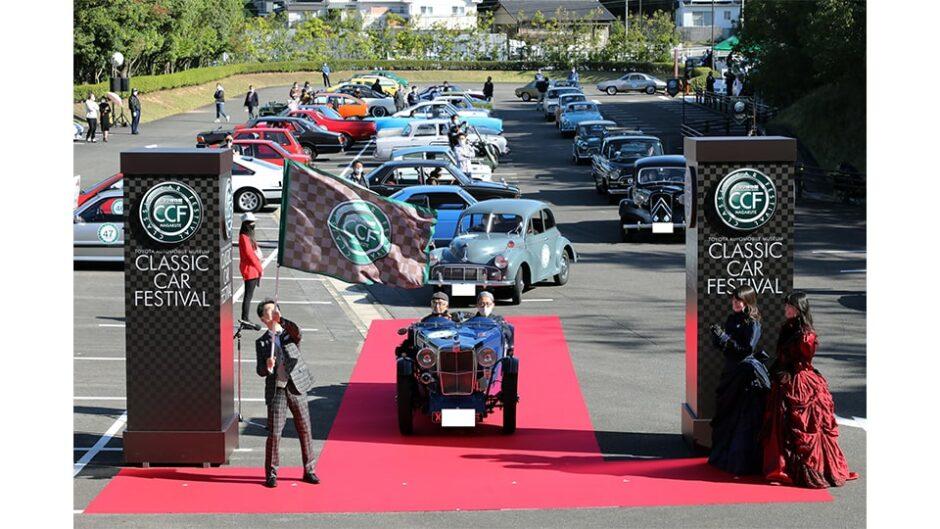 「第32回 トヨタ博物館 クラシックカー・フェスティバル」開催