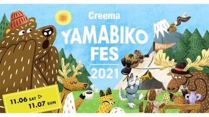 音楽とクラフトの野外フェス「Creema YAMABIKO FES(クリーマ ヤマビコフェス) 2021」