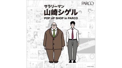「サラリーマン山崎シゲル POP UP SHOP in PARCO」名古屋で開催